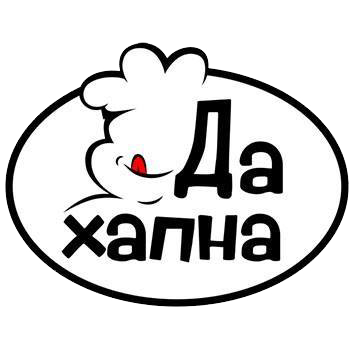 Да Хапна